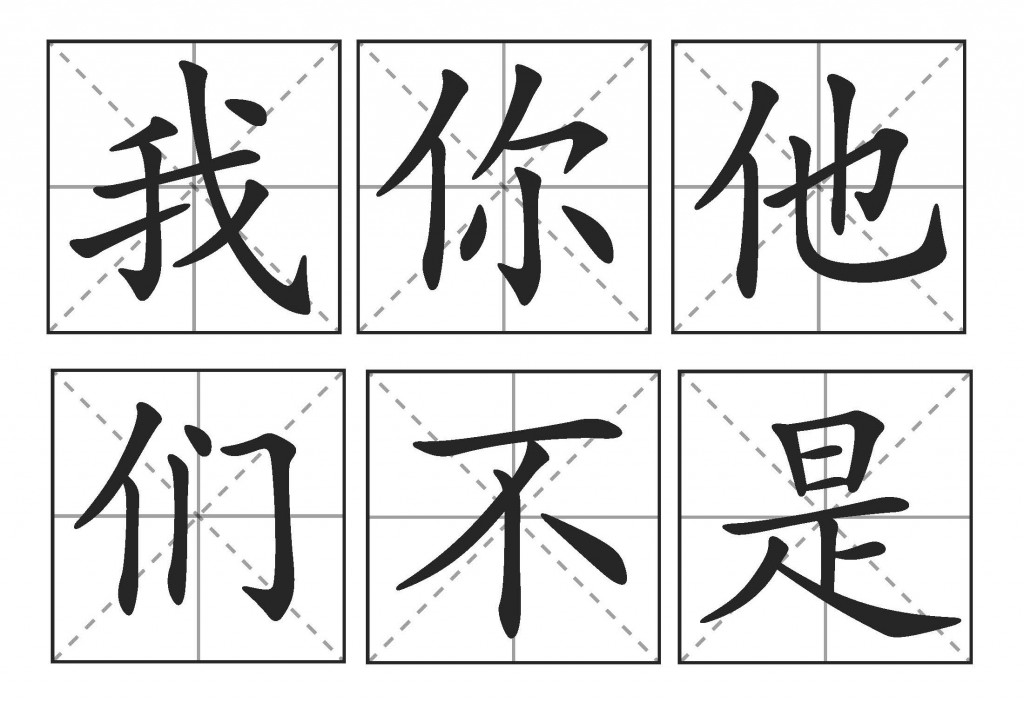 Chinese characters in grids